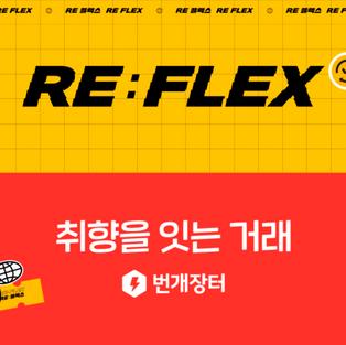 번개장터 RE FLEX 광고모델