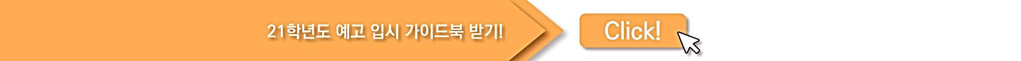 201110-예대예고페이지-가이드북-배너1.jpg