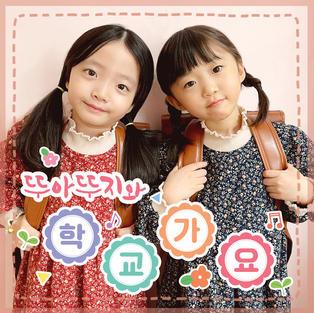 <뚜아뚜지와 학교 가요>AI 동요앨범 제작