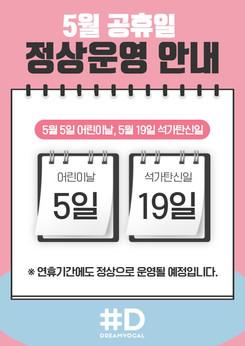 210426 공휴일 정상운영 안내 포스터.jpg