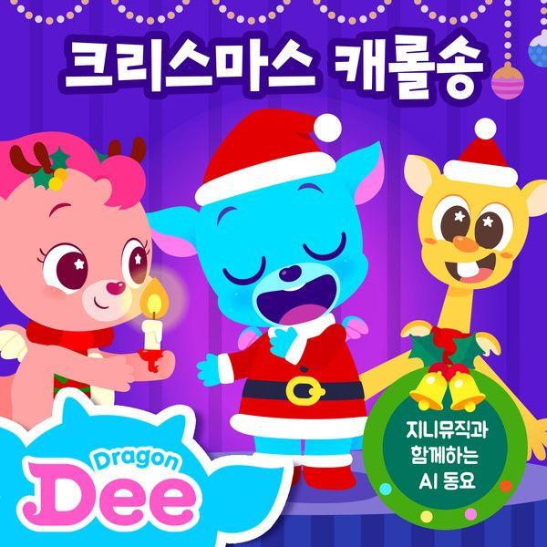 드래곤디 크리스마스 캐롤송 편곡