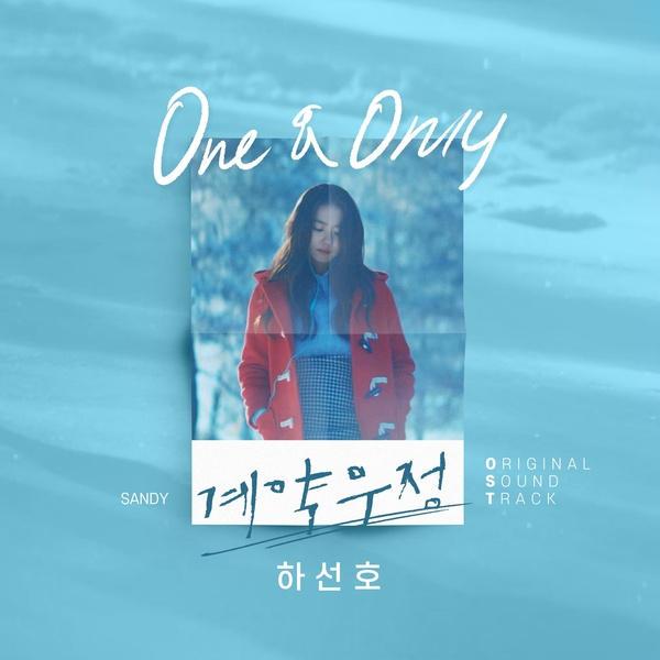 하선호 - One & Only/계약우정 ost part3