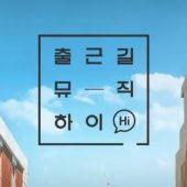 신세계TV 출근길 뮤직하이