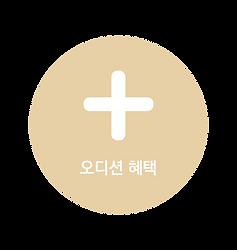 홈페이지  커리큘럼, 아이콘-12.png
