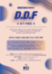 191025-DDF-SNS-이벤트.jpg