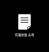 홈페이지  커리큘럼, 아이콘-06.png