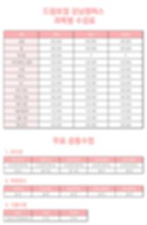 강남 수강료표-08.jpg