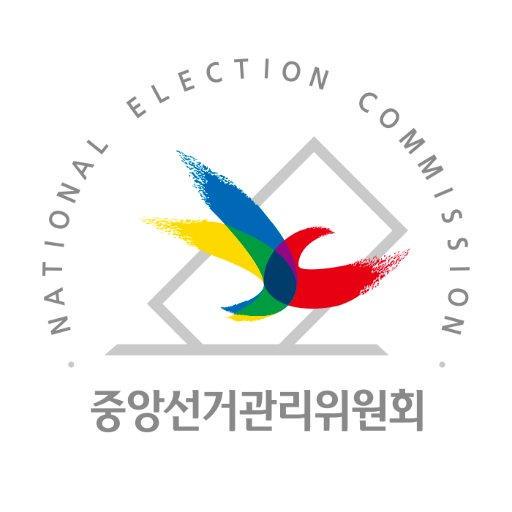 중앙선거관리위원회 영상 모델