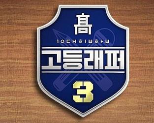 Mnet 고등래퍼3