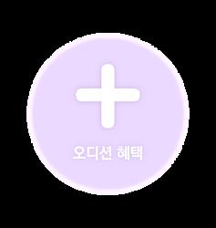 홈페이지  커리큘럼, 아이콘-09.png