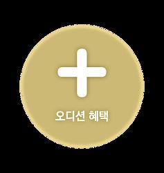 홈페이지  커리큘럼, 아이콘-10.png