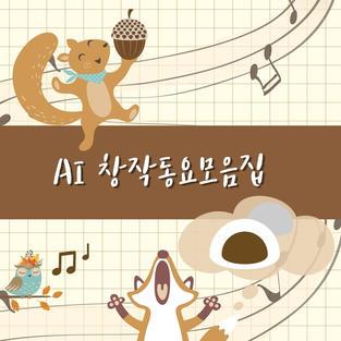 <AI 창작동요모음집> 제작