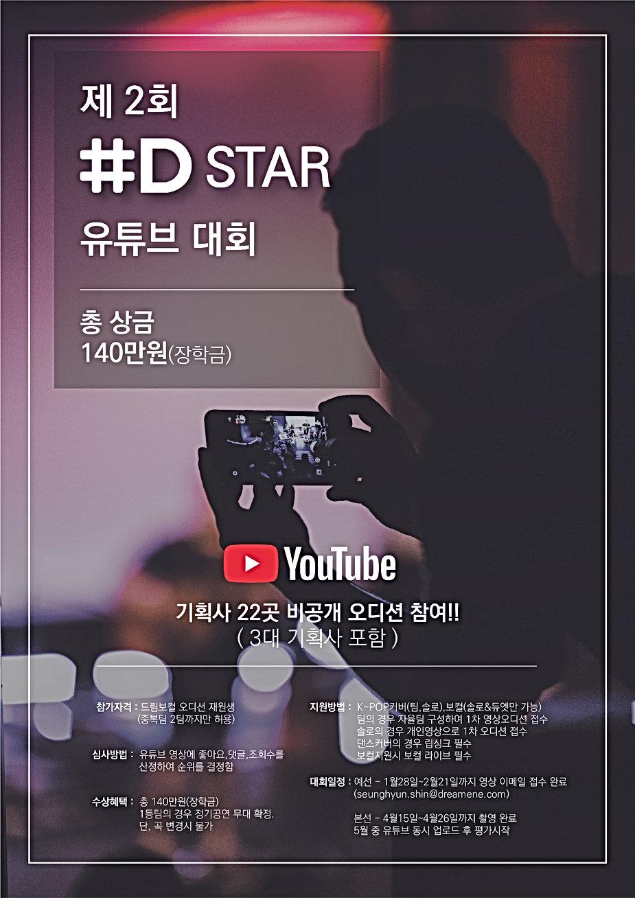 190905 #D 스타 유튜브 대회 포스터a4-05.jpg