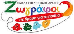 Εθελοντική ομάδα ζωγράφων για παιδιά