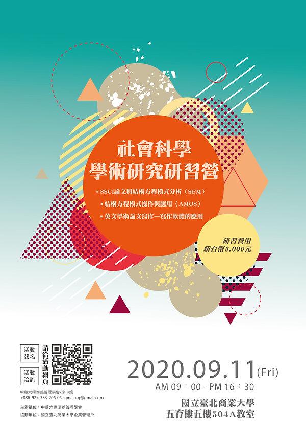 社會科學學術研究研習營活動海報-01.jpg