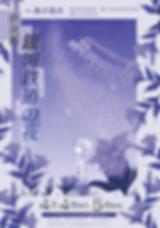 銀河鉄道の夜朗読劇チラシ.png