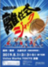 朗読劇離任式ジャックチラシ表.jpg