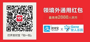 ALIPAY_CN_PROMO_01.jpg