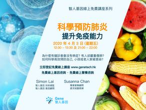 【智人網上講座】科學預防肺炎 提升免疫能力