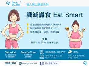 【智人網上講座】識減識食 Eat Smart
