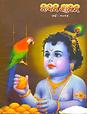Nandankanan Odia Magazine