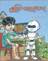 Nandankanan Publications Kuni Robot