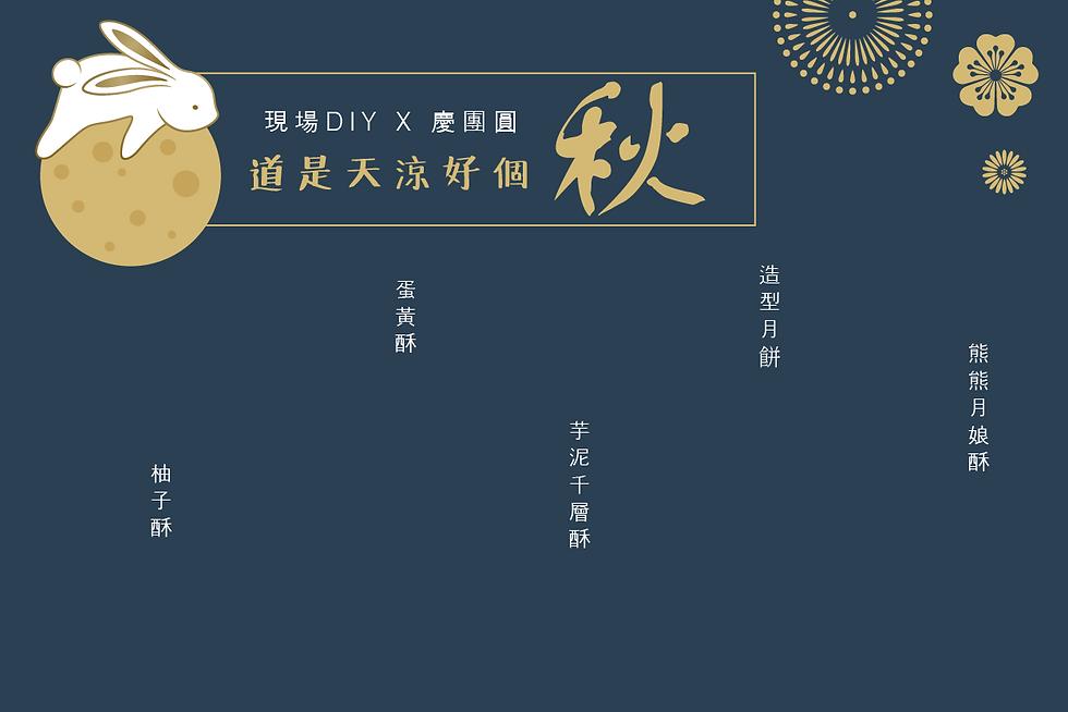 中秋用圖-01.png