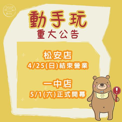 一中店開幕-01.png