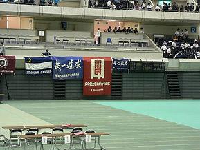 立命館大学体育会弓道部 旗