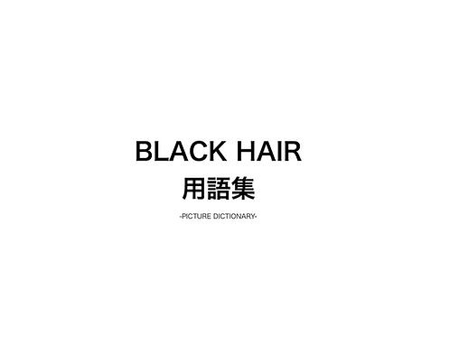 ブラックヘア用語集