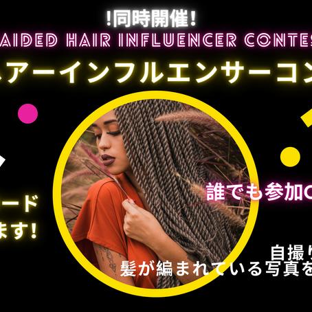 BRAIDED HAIR INFLUENCER CONTEST
