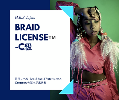 BRAID  LICENSE™️ -C級 5.PNG