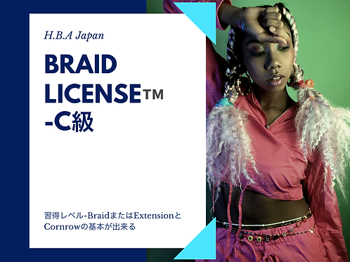 BRAID LICENSE™ C級通信講座
