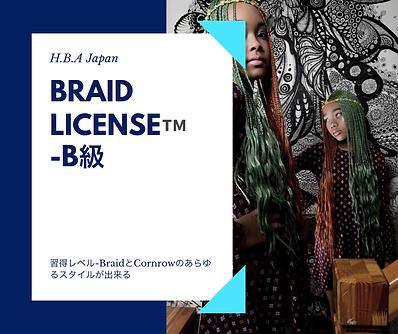 BRAID  LICENSE™️ -C級 6.PNG