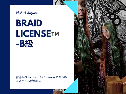 BRAID LICENSE™ B級