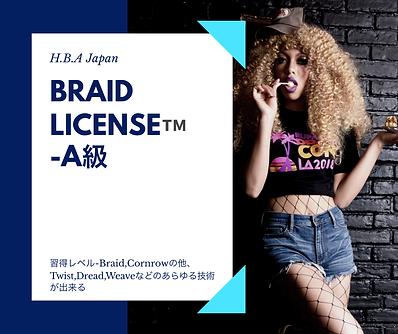 BRAID  LICENSE™️ -C級 7.PNG
