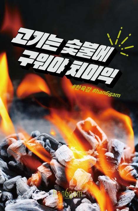 han6gam_menu1.png