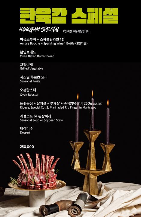 han6gam_menu5.png