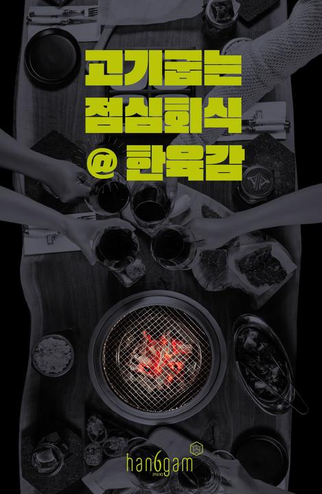 han6gam_menu10.png