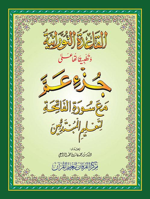 Qaida Nurania & its application on Juz Amma - A4
