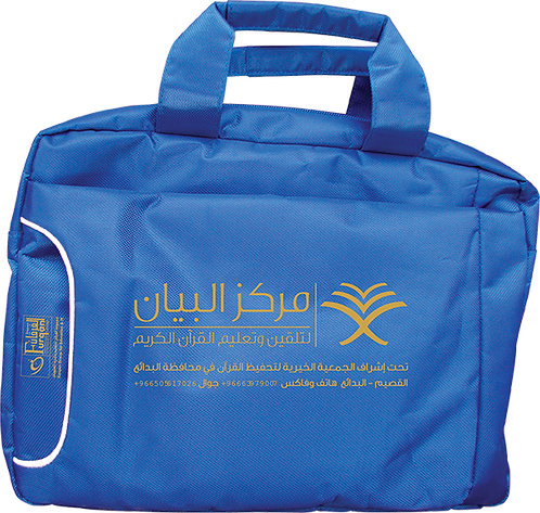 Students bag for Tahfeez Quran - [ Blue, Black, Red ]