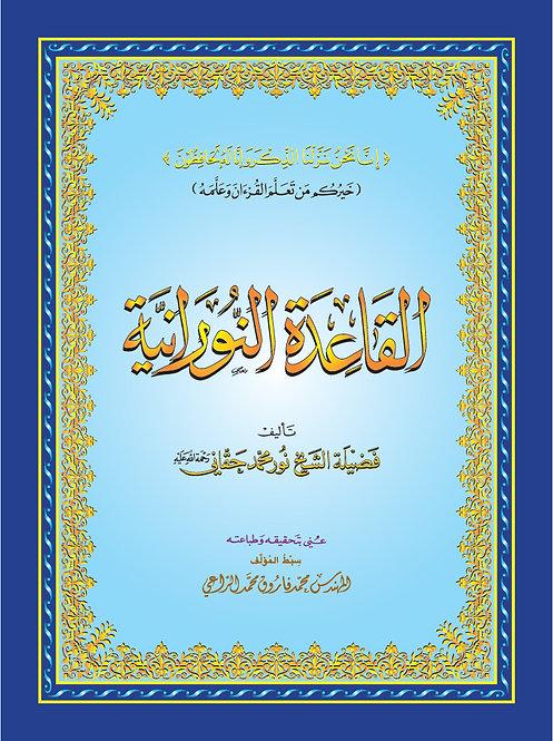 Qaida Nurania book - A4