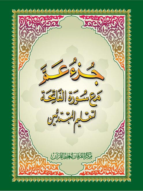 Juz Amma with Surah Fatiha - A/5