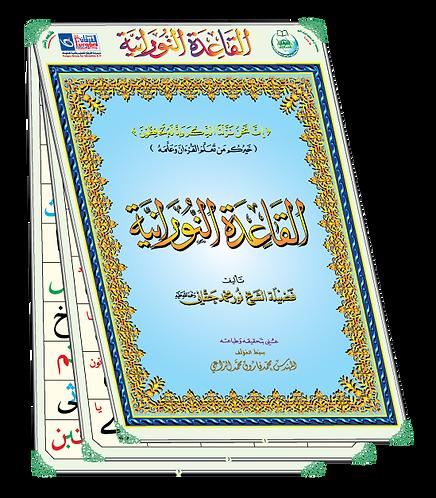 Poster Qaida Nurania 60*90cm