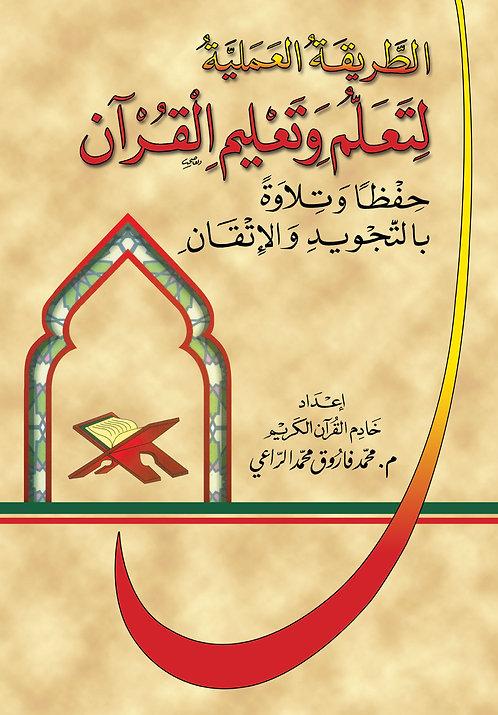 Tareek al Amaliya litaalam wa taleem alQuran