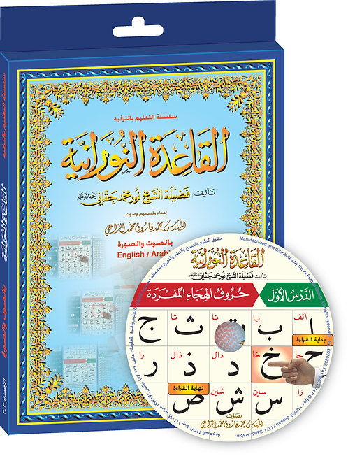 Software teacher for Qaida Nurania with book A5