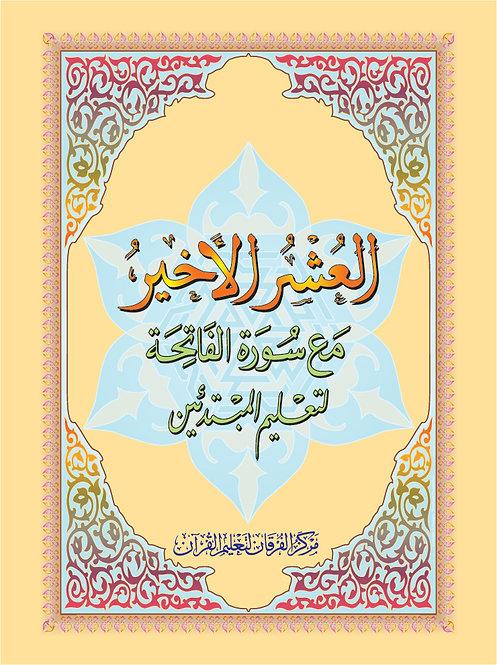 Ushar Akhir with Surah Fatiha - A/5