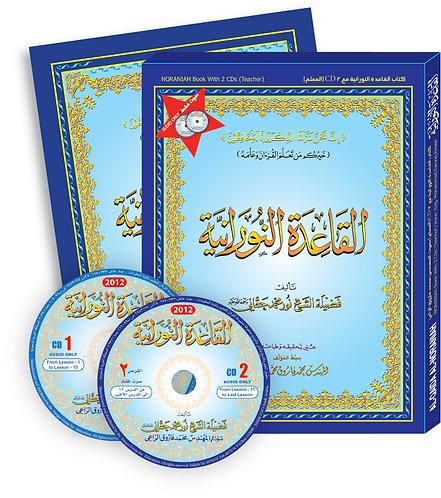 Qaida Nurania book A4 with 2 CD box packing