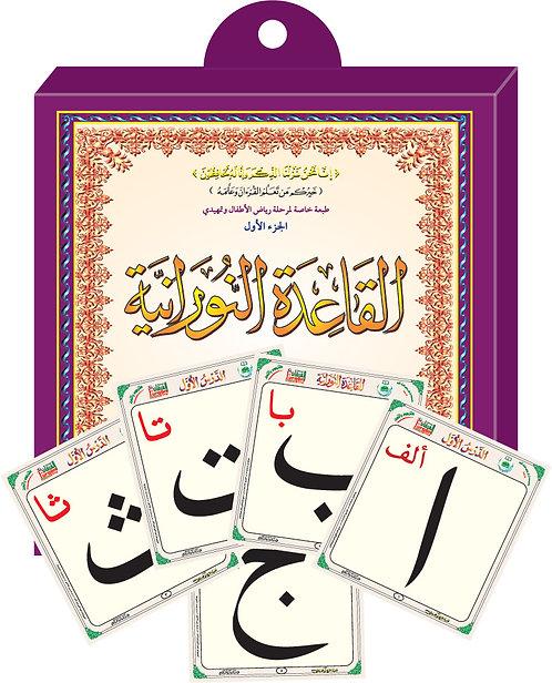 Qaida Nurania Flash Cards (Lesson 1 & 2)