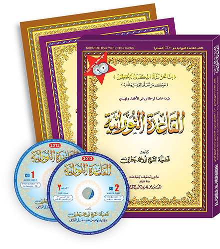 Qaida Nurania (Kids) Thick paper BOX packing - A4 with CD